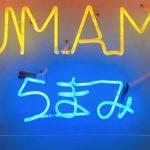 Umami: o que é, comida e onde comprá-la
